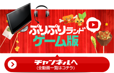 ぷりゲームチャンネル